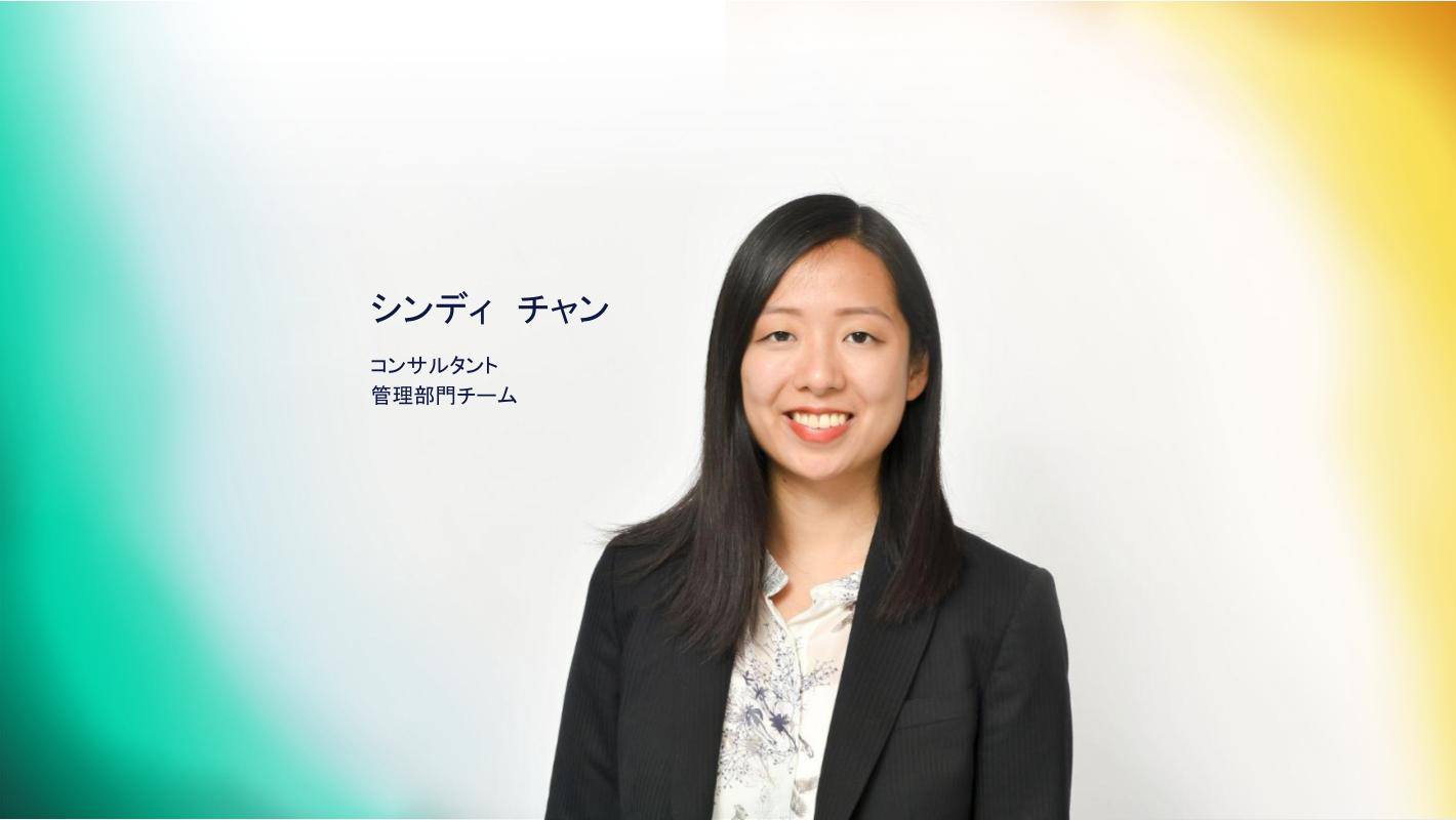 成功事例:外資系建築会社・HRマネージャー